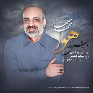 دانلود اهنگ محمد اصفهانی بنام بیش از هوا