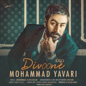 دانلود اهنگ محمد یاوری بنام دیونه