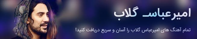 البوم امیر عباس گلاب