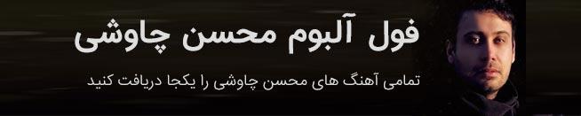 البوم محسن چاوشی