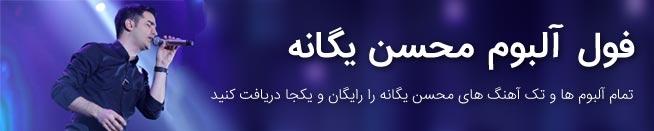 البوم محسن یگانه